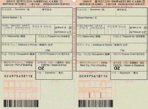 出入境卡填写指南