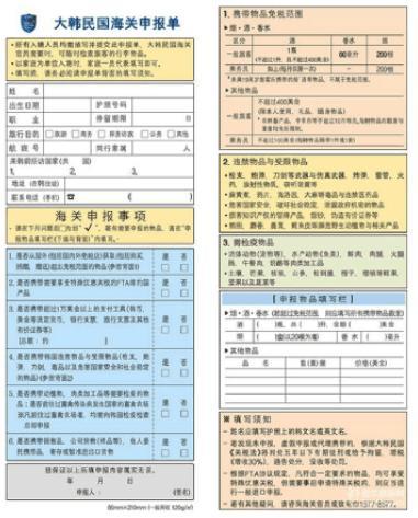 家出入境卡填写指南