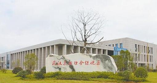 综合保税区_武汉东湖综合保税区攻略!超低价车厘子快到碗里来