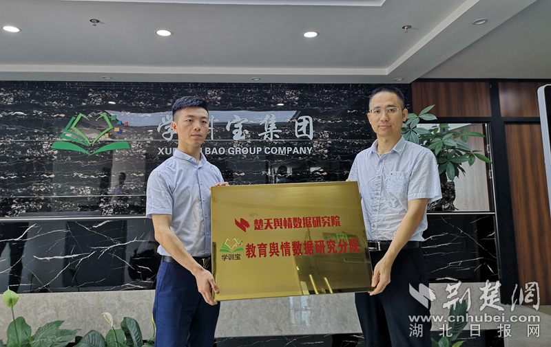 楚天舆情数据研究院·学训宝教育舆情研究分院挂牌