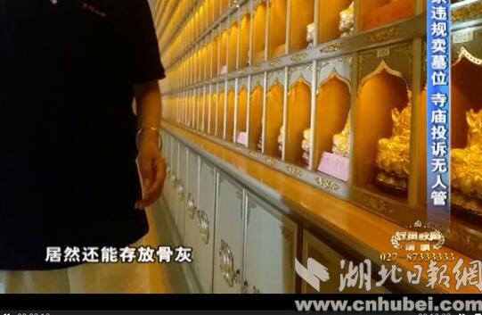武汉一寺庙私营墓位违规经营 多次投诉无人管