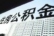武汉住房公积金管理中心:开发商不得拒绝公积金贷款