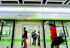 武汉地铁开放退票业务!未使用的当日地铁单程票退票只需半分钟