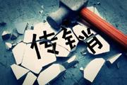黄陂警方突袭200民房严查传销 20名锁匠助力抓获379人