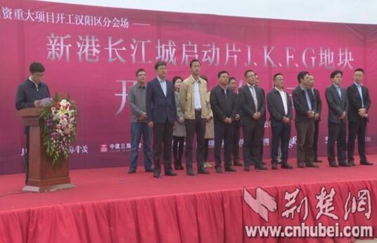 汉阳区总投资240亿元的4大重点工程集中开工