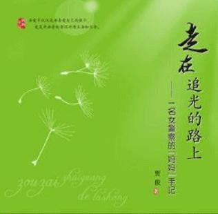 """湖北戒毒所""""爱心妈妈""""38万字手记公开出版 传递正能量"""