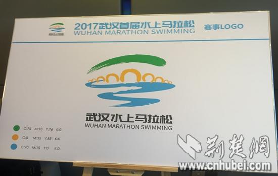 武汉水上马拉松赛事logo  记者陈泉 摄