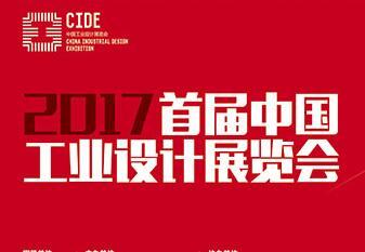 首届中国工业设计展览会12月1日开幕 点亮武汉城市新名片