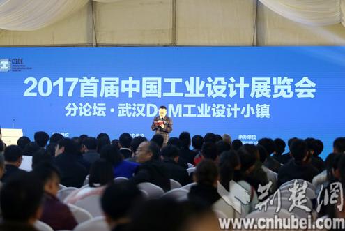"""武汉""""D+M""""工业设计小镇29个项目签约206亿元"""