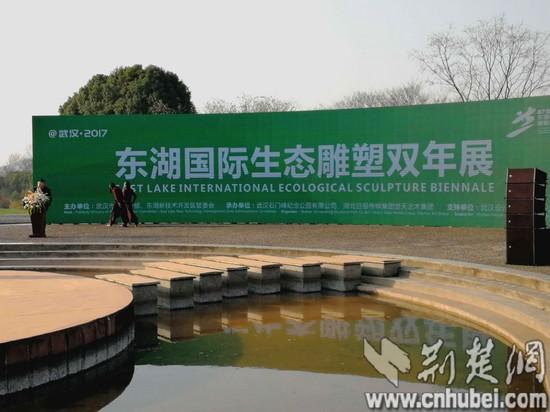 武汉东湖国际生态雕塑双年展盛大开幕