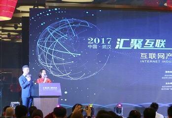 2017中国(武汉)互联网产业峰会盛大开幕