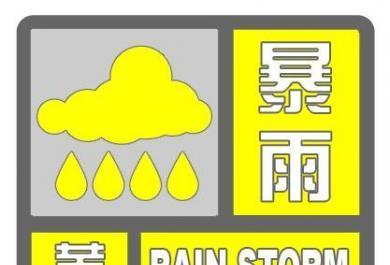 湖北发布雷电黄色预警 多地有雷电活动雨量30-50毫米
